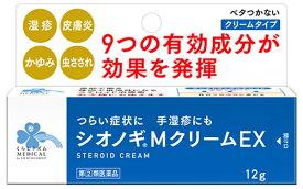 【第(2)類医薬品】くらしリズム メディカル シオノギMクリームEX (12g) 湿疹 かゆみ 【セルフメディケーション税制対象商品】
