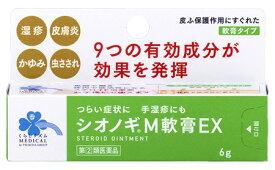 【第(2)類医薬品】くらしリズム メディカル シオノギM軟膏EX (6g) 湿疹 かゆみ 【セルフメディケーション税制対象商品】