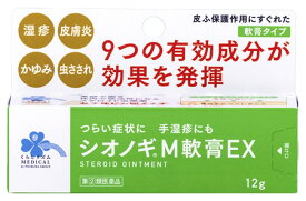 【第(2)類医薬品】くらしリズム メディカル シオノギM軟膏EX (12g) 湿疹 かゆみ 【セルフメディケーション税制対象商品】