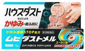 【第3類医薬品】池田模範堂 ムヒダストメル (15g) ムヒ かゆみ 皮膚炎