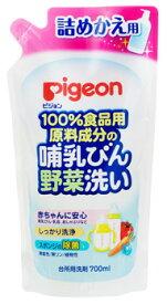 ピジョン 哺乳びん野菜洗い つめかえ用 (700mL) 詰め替え用 赤ちゃん・ベビー用品
