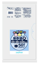 日本サニパック きっちんばたけ 保存袋 大 透明 0.02mm F18 (50枚) 保存用ポリ袋