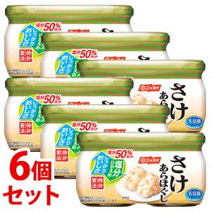 《セット販売》 ニッスイ 減塩50% さけあらほぐし 2個パック (50g×2個)×6個セット 鮭フレーク 日本水産 ※軽減税率対象商品