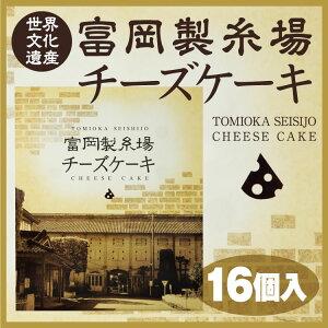 群馬お土産富岡製糸場チーズケーキ16個世界遺産富岡ぐんまおみやげ菓子