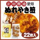 正田ぬれやき煎餅 小丸せんべい 24枚 米菓 ぬれ焼きせんべい 箱入り【通販】【お土産】
