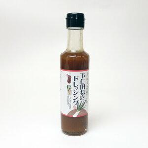 群馬 お土産 下仁田ねぎドレッシング200ml 下仁田ネギ ドレッシング 調味料