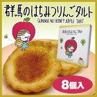 はちみつりんごタルト8個タルト洋菓子群馬みやげ【はちみつりんご】