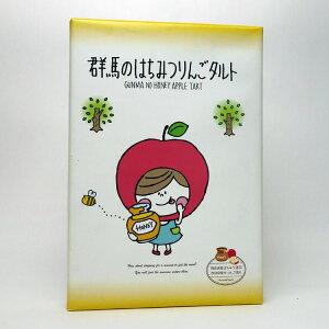 群馬 お土産 はちみつりんごタルト 14個 タルト 洋菓子 群馬みやげ おみやげ リンゴ 林檎 ハチミツ 蜂蜜