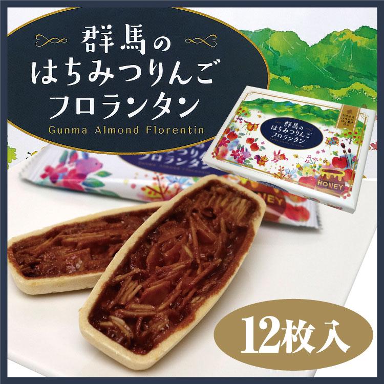 はちみつりんごフロランタン 12枚 フロランタン 洋菓子 群馬みやげ 【はちみつりんご】