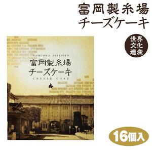 富岡製糸場チーズケーキ16個世界遺産群馬お土産菓子
