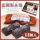 富岡製糸場チョコレートクランチ14個世界文化遺産富岡製糸場群馬みやげ