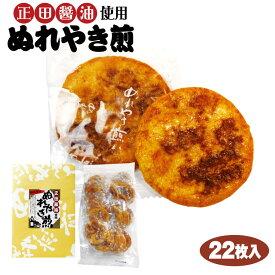 群馬 お土産 正田ぬれやき煎餅小丸 22枚 米菓 ぬれ焼きせんべい 正田醤油 群馬みやげ おみやげ つるまい本舗