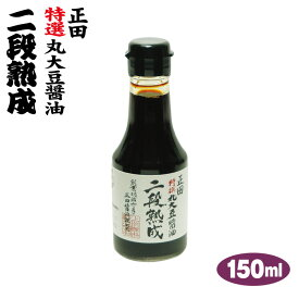 二段熟成醤油 小 150ml 再仕込みしょう油 正田醤油 正田しょう油 しょうゆ 熟成醤油【通販】【お土産】