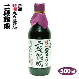 二段熟成醤油 再仕込みしょう油 500ml 正田醤油 正田しょう油 しょうゆ【通販】【お土産】