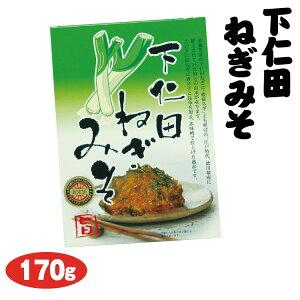 群馬 お土産 下仁田ねぎみそ 170g ネギ味噌 下仁田ネギみそ おかず 惣菜 ご飯のお供 つるまい本舗