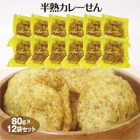 半熟カレーせん80g×12袋 カレー煎餅 送料無料 カレー味 半熟 半生 スパイシー 香味米菓 煎餅屋仙七