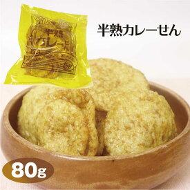 半熟カレーせん80g カレー煎餅 カレー味 半熟 半生 スパイシー 香味米菓 煎餅屋仙七
