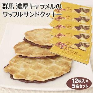 群馬 お土産 群馬 濃厚キャラメルのワッフルサンドクッキー 12枚×5個 群馬みやげ お土産 洋菓子 キャラメル チョコレート ワッフル サンド クッキー【冷蔵】