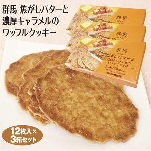 群馬 お土産 群馬 焦がしバターと濃厚キャラメルのワッフルクッキー 12枚×3個 群馬みやげ お土産 バター キャラメル ワッフル クッキー 洋菓子