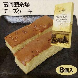 群馬 お土産 富岡製糸場チーズケーキ 8個入 群馬みやげ 富岡市 世界文化遺産 洋菓子 チーズ ケーキ つるまい本舗