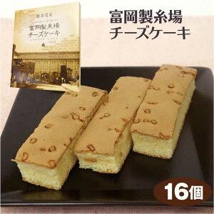 群馬 お土産 富岡製糸場チーズケーキ 16個 世界文化遺産 富岡 世界遺産 ぐんま おみやげ 菓子 つるまい本舗