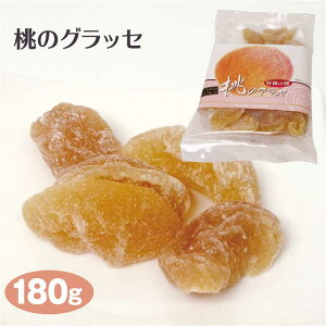桃のグラッセ 180g ドライフルーツ グラッセ 桃 もも モモ ラム酒風味