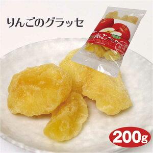 リンゴのグラッセ200g りんご リンゴ 林檎 ドライフルーツ グラッセ ラム酒風味