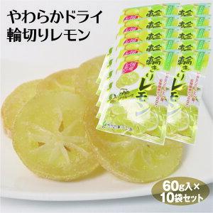 やわらかドライ輪切りレモン 60g×10袋 ドライフルーツ 国産レモン やわらかいドライフルーツ 皮付き ビタミンC クエン酸 食物繊維 持ち運び おやつ