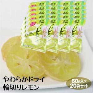 やわらかドライ輪切りレモン 60g×20袋 ドライフルーツ 国産レモン やわらかいドライフルーツ 皮付き ビタミンC クエン酸 食物繊維 持ち運び おやつ