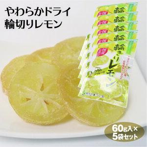 やわらかドライ輪切りレモン 60g×5袋 ドライフルーツ 国産レモン やわらかいドライフルーツ 皮付き ビタミンC クエン酸 食物繊維 持ち運び おやつ