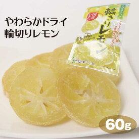 やわらかドライ輪切りレモン60g ドライフルーツ 国産レモン やわらかいドライフルーツ 皮付き ビタミンC クエン酸 食物繊維 持ち運び おやつ