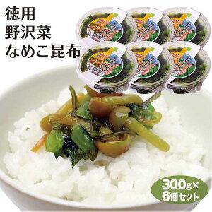 徳用野沢菜なめこ昆布300g×6個セット 野沢菜 なめこ 昆布 にんじん ネバネバ お漬物
