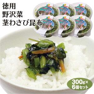 徳用野沢菜茎わさび昆布300g×6個セット 野沢菜 茎わさび にんじん 昆布 漬物 惣菜