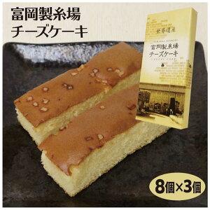 群馬 お土産 富岡製糸場チーズケーキ 8個入×3箱 群馬みやげ 富岡市 世界文化遺産 洋菓子 チーズ ケーキ つるまい本舗