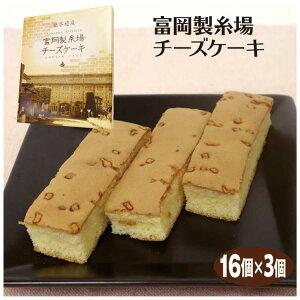 群馬 お土産 富岡製糸場チーズケーキ 16個入×3箱 群馬みやげ 富岡市 世界文化遺産 洋菓子 チーズ ケーキ つるまい本舗