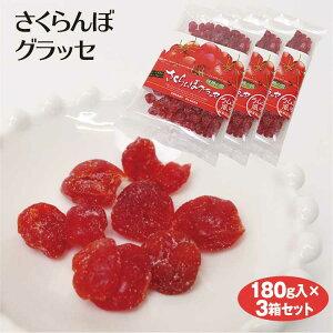 さくらんぼグラッセ ラム酒風味 180g×3袋 ドライフルーツ グラッセ さくらんぼ フルーツ