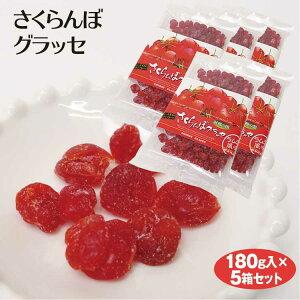 さくらんぼグラッセ ラム酒風味 180g×5袋 ドライフルーツ グラッセ さくらんぼ フルーツ