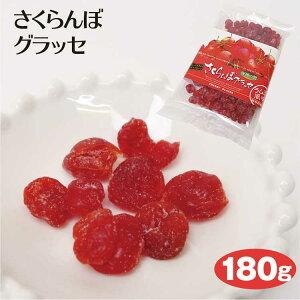 さくらんぼグラッセ ラム酒風味 180g ドライフルーツ グラッセ さくらんぼ フルーツ