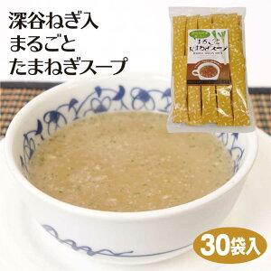 深谷ねぎ入りまるごとたまねぎスープ 30包 深谷ねぎ たまねぎ たまねぎ皮 深谷 埼玉 ふっかちゃん たまねぎスープ インスタント スープ レシピ付き ケヤキ堂