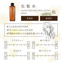 19%OFFクーポン配布中!化粧水保湿化粧水オルナオーガニックコラーゲンビタミンC誘導体ヒアルロン酸セラミド9種類の美容成分保湿乾燥かさつき配合しっとり潤い肌へ乳液美容液200mlALLNAORGANIC