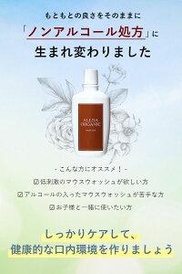 オルナオーガニックマウスウォッシュノンアルコール低刺激処方子供にも使える大人こども対応携帯可能「汚れが見える洗口液」日本製300mlALLNAORGANIC