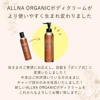 ボディクリーム保湿オルナオーガニック顔かかと全身乾燥肌「合成着色料合成香料無添加」200gALLNAORGANIC