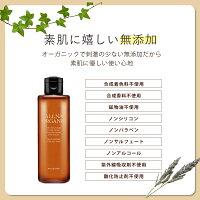 化粧水保湿化粧水オルナオーガニックコラーゲンビタミンC誘導体ヒアルロン酸セラミド9種類の美容成分保湿乾燥かさつき配合しっとり潤い肌へ乳液美容液200mlALLNAORGANIC