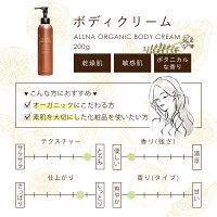 ボディクリーム保湿オルナオーガニック顔かかと全身乾燥肌「合成着色料合成香料無添加」保湿クリーム200gALLNAORGANIC※こちらは、2月中旬より順次出荷の商品です。