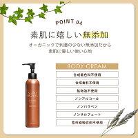 35%OFFクーポン有り!ボディクリーム保湿オルナオーガニック顔かかと全身乾燥肌「合成着色料合成香料無添加」保湿クリーム200gALLNAORGANIC