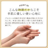 石鹸保湿固形洗顔せっけんオルナオーガニック「無添加敏感肌用毛穴対策洗顔石鹸」「コラーゲン3種+ヒアルロン酸4種+ビタミンC4種+セラミド配合」バスサイズ100gALLNAORGANIC