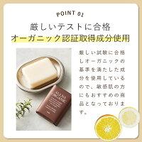 石鹸オーガニック洗顔固形石鹸洗顔石鹸*1無添加乾燥肌ギフトプレゼント香り匂い加齢臭コラーゲンセラミド保湿効果オルナ100g
