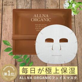 パック シートマスク フェイスパック フェイスマスク 「 10種の 無添加 で 美容液 保湿 成分がたっぷり 」日本製 毎日使える 大容量 美容液 約8本分 390ml 30枚 中身もパッケージも大幅リニューアルしました!オルナ オーガニック