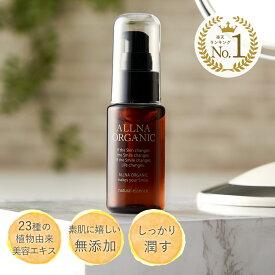 オルナ オーガニック 美容液 くすみ 対策 スキンケア 美白 潤い コラーゲン 3種 ヒアルロン酸 4種 ビタミンC 4種 セラミド 配合 47ml ALLNA ORGANIC