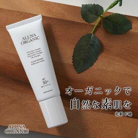 オルナ オーガニック 化粧下地 ベース BBクリーム 「 顔 用 保湿 日焼け止め ノンケミカル 」「 SPF50 + PA ++++」「 毛穴 にきび 皮脂くずれ 防止 」合成香料 不使用 25g ALLNA ORGANIC
